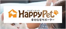 HappyPet幸せサポーター