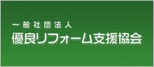 (一社)優良リフォーム支援協会