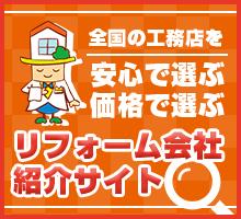 リフォーム会社紹介バナー